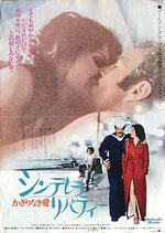 シンデレラ・リバティー・かぎりなき愛(アメリカ映画/プレスシート)