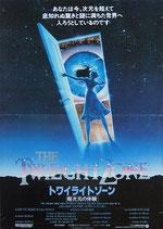 トワイライトゾーン・超次元の体験(アメリカ映画/プレスシート)