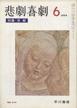 悲劇喜劇・6月号(特集・京都)(NO・344/演劇雑誌)