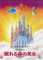眠れる森の美女(上部に魔法使い3人と城)(アニメ映画ポスター)