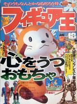 フィギュア王NO.18/特集 世界名作劇場 心をうつおもちゃ(アニメ/映画書)