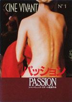 パッション(仏・スイス合作映画/パンフレット)