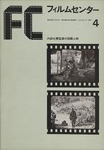 内田吐夢監督の回顧上映(FC4)