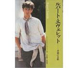 ルパート・エヴェレット・背徳の美愁(デラックスカラーシネアルバム18)(映画書)