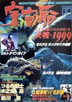 季刊 宇宙船vol.85・特集 怪獣たちの世紀末(特撮)