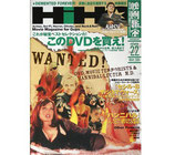 映画秘宝・vol・22「このDVDを買え」(映画書)