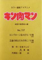 キン肉マン・地獄の極悪超人編(NO・137・TVアニメ台本)