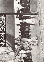 暗殺のオペラ(洋画パンフレット)