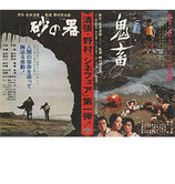清張・野村「シネマフェア」第一弾・・砂の器/鬼畜(邦画チラシ/苫小牧セントラル映劇)