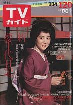 週刊TVガイド・北海道版(1103号)表紙「新夢千代日記」