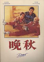 晩秋(アメリカ映画/パンフレット)