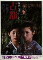 百恵フィナーレ 古都(チラシ邦画/シネマロキシ)