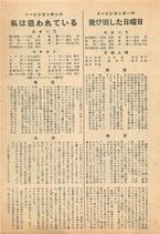 トービジョン(東宝が開発した日本最初の立体映画・特別公開(チラシ邦画)