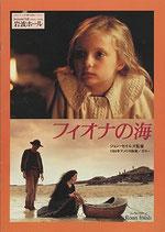 フィオナの海(アメリカ映画/パンフレット)