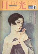 特集・三島由紀夫(月光・LUNA・12月号)