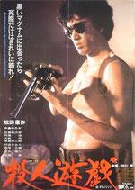 殺人遊戯(邦画ポスター)