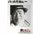 """""""バッカだねぇ~・第47作「男はつらいよ拝啓車寅次郎様」(映画書)"""