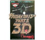 13日の金曜日 PART3(洋画チラシ/上野パーク)