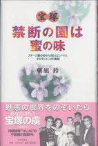 宝塚 禁断の園は蜜の味 ステージ裏の知られざるエピソードとタカラジェンヌの素顔(宝塚・書籍)