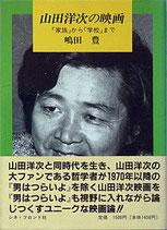 山田洋次の映画「家族」から「学校」まで(映画書)