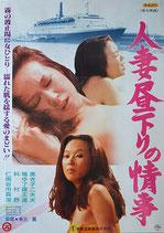 人妻昼下がりの情事(ピンク映画/邦画ポスター)