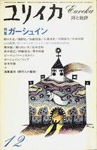 特集・ガーシュイン(ユリイカ/映画書)
