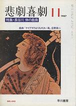 悲劇喜劇・11月号(特集・長谷川伸の戯曲)(NO・445/演劇雑誌)