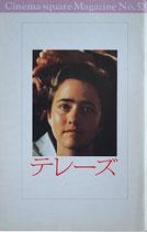 テレーズ(シネマスクウェア・マガジンNo.53/パンフレット洋画)
