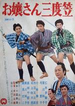 お嬢さん三度笠(邦画ポスター)
