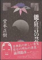 能・狂言の芸(日本の芸シリーズ)