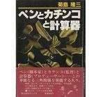 ペンとカチンコと計算機(菊島隆三サイン入り/映画書)