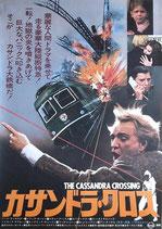 カサンドラ・クロス(タイトル・オレンジ色)(洋画ポスター)
