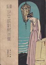 寶塚 少女歌劇脚本集(第80号/宝塚・書籍)