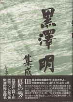 黒澤明集成(3)(映画書)