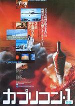 カプリコン・1(洋画ポスター)