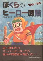 60~70年代 ぼくらのヒ-ロ-図鑑(映画書)