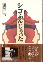 シコふんじゃった(映画原作)