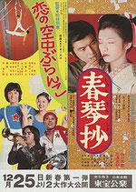 春琴抄/恋の空中ぶらんこ