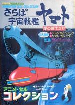さらば宇宙戦艦ヤマト 愛の戦士たち・アニメ・セル コレクション(アニメ/映画書)