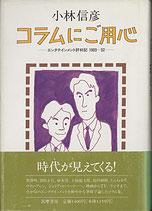 コラムにご用心・エンタテイメント評判記1989~92(映画書)
