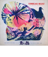 青い鳥(日生劇場+劇団四季NO・19公演プログラム)