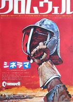 クロムウェル(洋画ポスター)