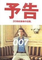 007ワールド・イズ・ノット・イナフ(予告・チラシ洋画)