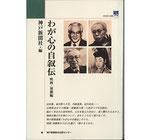 わが心の自叙伝/映画・演劇編(映画書)