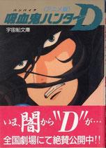 吸血鬼(バンパイア)ハンターD(アニメ版)(映画書)