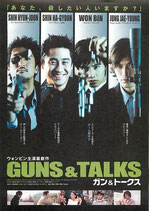 GUNS&TALKS ガン&トークス(洋画チラシ)