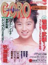 GORO・表紙・高岡早紀(ビジュアルマガジン)