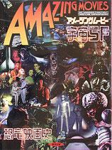 アメージングムービー1・宇宙SF・恐竜映画史(映画書)