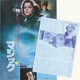 マジック(別刷1枚付き/アメリカ映画・ プレスシート)