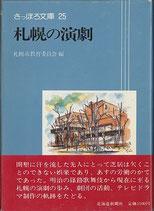 札幌の演劇(さっぽろ文庫25)